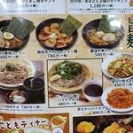 いちげん - 麺メニュー
