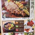 いちげん - 肉メニュー