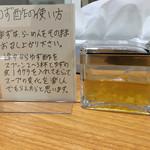 ラーメン HARU - 卓上あるのはゆず酢のみ! ちなみに醤油らーめんとの相性は抜群でした!