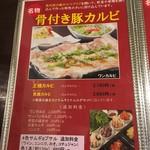 オモニ別邸 松山カルビ -