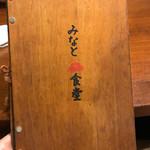 みなと食堂 - 歴史あるメニュー