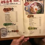 みなと食堂 - 単価は安い
