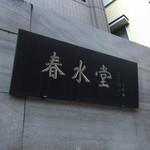 春水堂 -