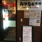 黒毛和牛食べ放題 みやもと牧場 八丁堀店 -