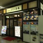 二条庵 - 大和西大寺駅ナカ