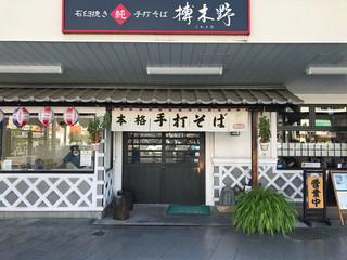 榑木野 駅舎店 - 正面