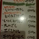 旬の蔵パセリ - メニュー