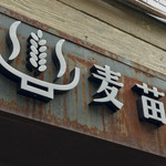 Homemade Ramen 麦苗 - Homemade Ramen 麦苗(むぎなえ)(東京都品川区南大井)