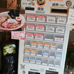Homemade Ramen 麦苗 - Homemade Ramen 麦苗(むぎなえ)(東京都品川区南大井)券売機