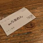 Homemade Ramen 麦苗 - Homemade Ramen 麦苗(むぎなえ)(東京都品川区南大井)食券
