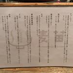 Homemade Ramen 麦苗 - Homemade Ramen 麦苗(むぎなえ)(東京都品川区南大井)メニュー