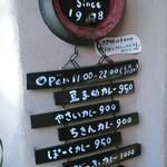 72885415 - 入口メニュー