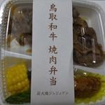 72886035 - 鳥取和牛焼肉弁当