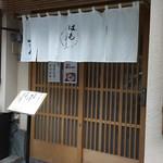 三田 山田屋 -