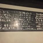 泥味亭 - 黒板に書かれたその日のメニュー