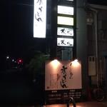 うどん専門店 茂凡 - 外観1