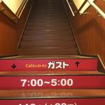 ガスト - 階段で2Fへ