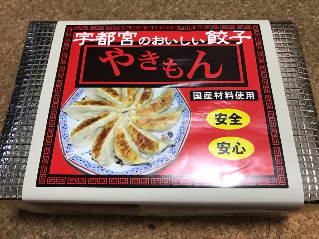 餃子・焼きそば  やきもん おもちゃのまち店 name=