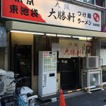 大阪大勝軒 - 〜(*゚.▽゚)ノ