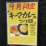 鶏の穴 - 「キーマカレー風つけ麺」(2017年09月限定)