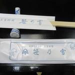 笹乃雪 - 箸袋など