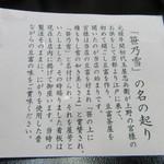 笹乃雪 - 店名の謂れ