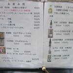 笹乃雪 - 飲み物