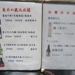 笹乃雪 - おすすめの酒