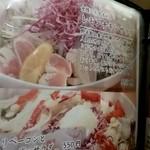 72899575 - レモンチキンサラダ550円