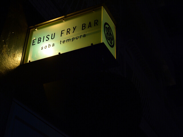 EBISU FRY BAR エビスフライバル>