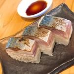 上州濃厚中華蕎麦 はたお商店 - 鯖の押し寿司(麺とセットで税抜380円)