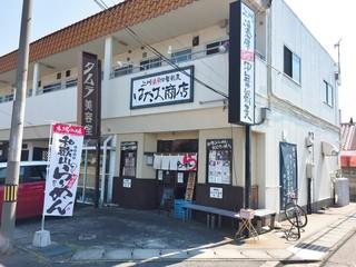 上州濃厚中華蕎麦 はたお商店 前橋店 - 外観