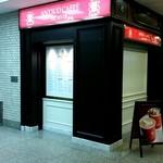 アンティコカフェアルアビス - 外観写真:店舗前