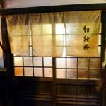 白牡丹 - ◆入口