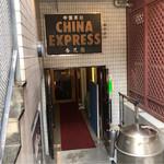 CHINA EXPRESS 杏花園 - 入り口。