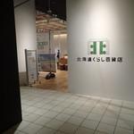 北海道くらし百貨店 - 外観