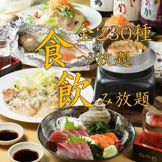 3時間◇230種類食べ飲み放題!2790円