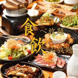 3時間◇370種類食べ飲み放題!3490円