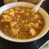 龍松閣 - 料理写真:マーボ豆腐ラーメン