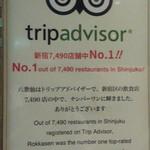 六歌仙 - 旅行者に大人気!