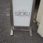 らZOKU -