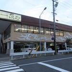 回転さかなや鮨・魚忠 則武本通り店 - 則武本通2交差点にあります。