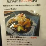 回転さかなや鮨・魚忠 則武本通り店 - 則武オリジナルの一品