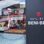 信州りんご菓子工房 BENI-BENI - 信州りんご菓子工房 外観2
