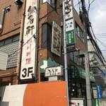 無名軒 - 【2017.8.30】店舗全容。