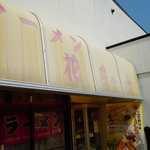 花ちゃん - 旧店舗入り口