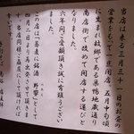 手打ちそば 菊谷 - 張り紙がありました