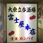 富士屋本店 - 入り口
