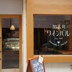 加古川ワインバル - ランチ営業を始められて約1年、カジュアル度を増して、入りやすくなりました(2017.9.11)