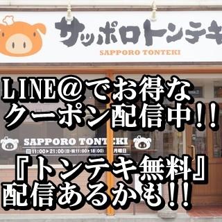 LINE@でお得なクーポンGET!!